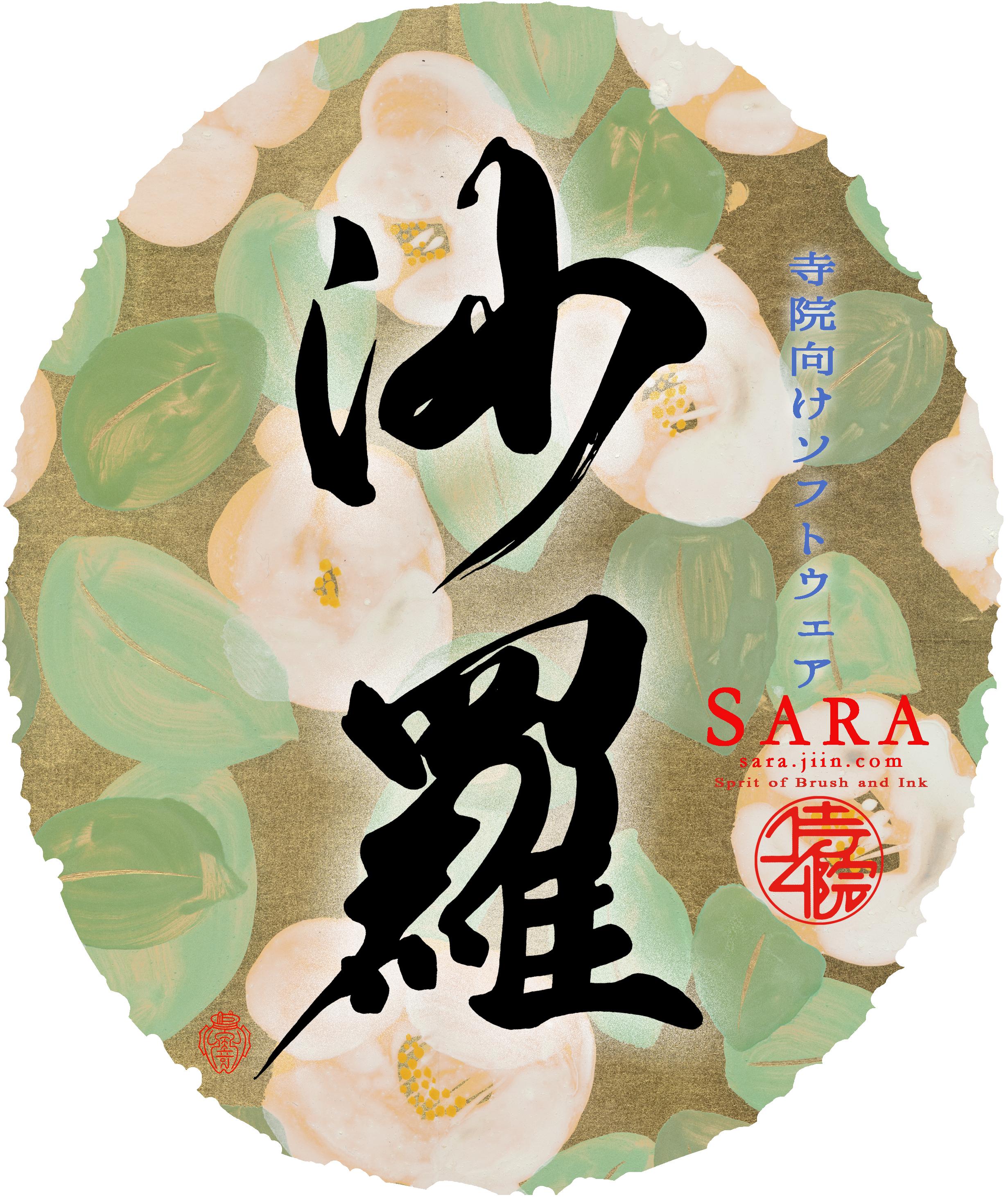 sara2015-1
