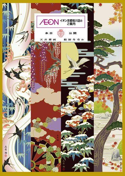 京都桂川イオンモ-ル天井幕