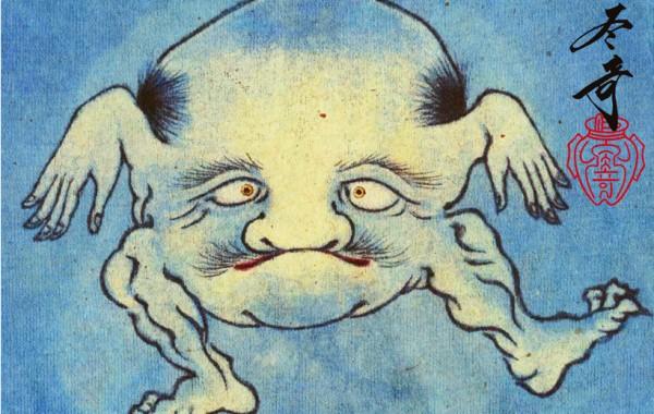 日本の妖怪「五体面」