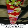 京都桂川イオンモ-ル天井幕画